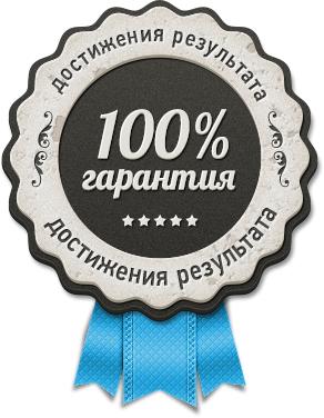100garant_rezult