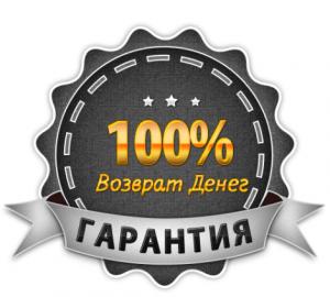 100garant_vozvrat