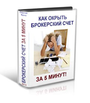 box_brok_chet