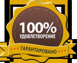 garant_udovletvoreniya