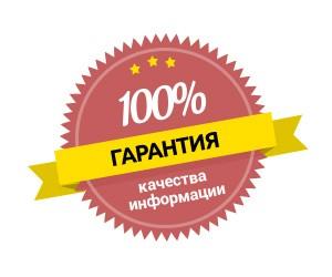 guarantee-kachestvo